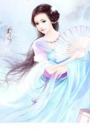 豪门盗情:她来自古代最新章节