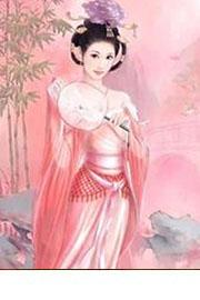 冥王的妻最新章节